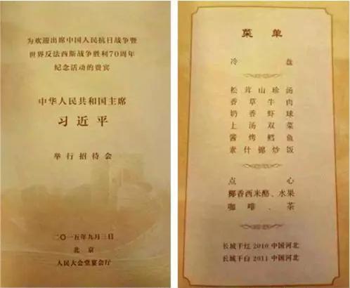 抗战胜利70周年国宴菜单