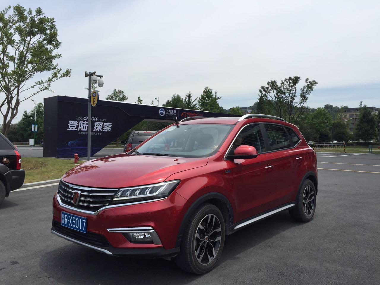 荣威RX5搭载YunOS 上汽和阿里联手探路汽车万物互联高清图片