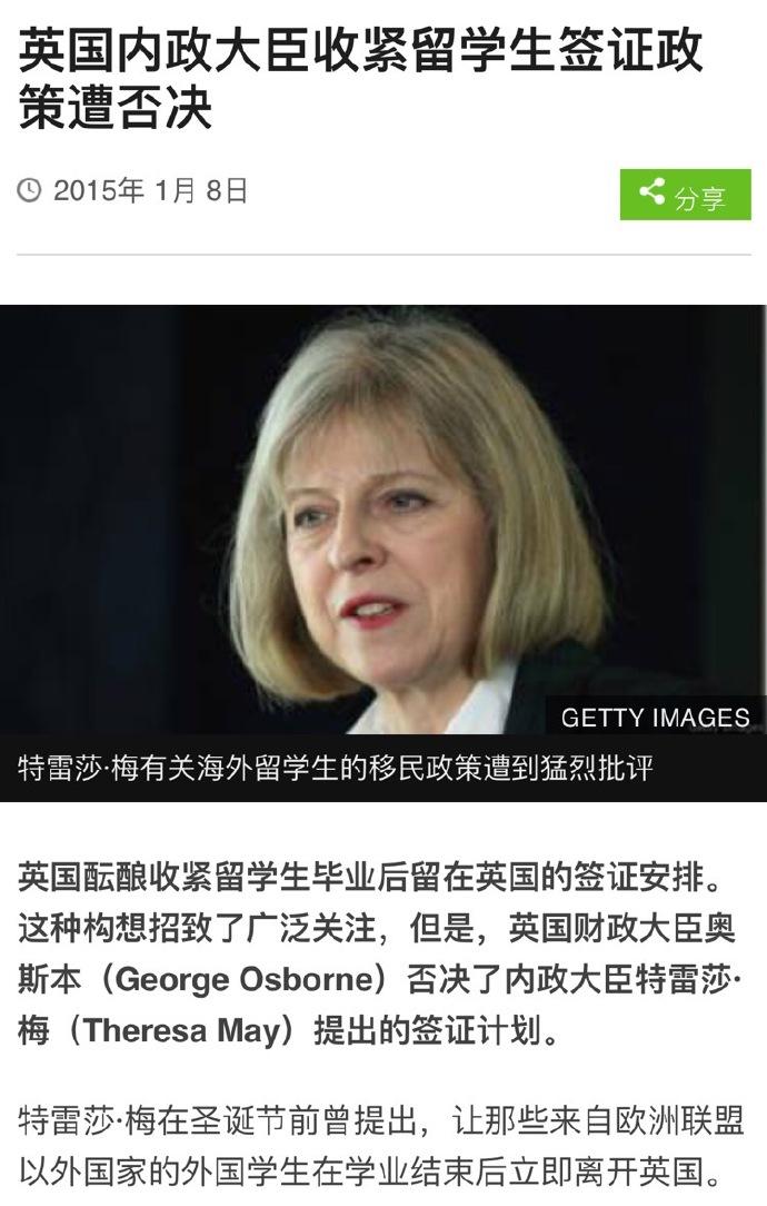 """英国新首相何许人也?白宫已表示将推进美英""""特殊关系"""""""