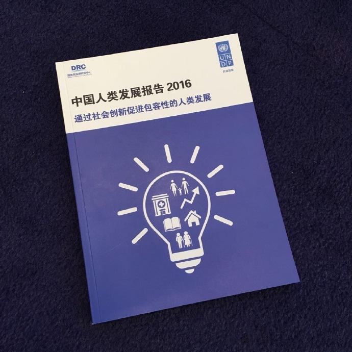 【中国人类发展报告2016】