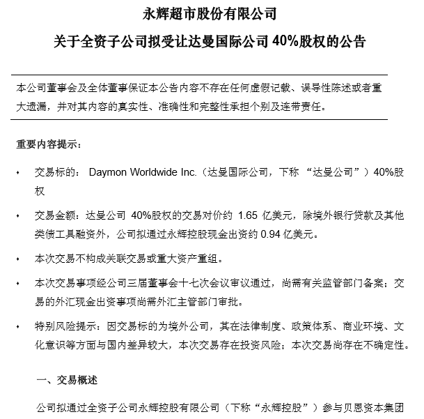永辉超市:全资子公司拟1.65亿美元收购达曼公司40%股权