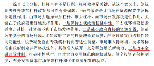 """央行工作论文:要避免""""债务—通缩"""",也要防流动性风险"""