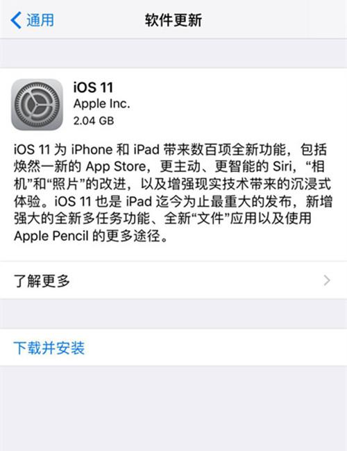iOS11系统推送