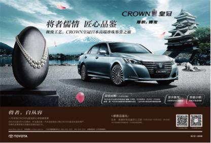 一汽丰田crown皇冠助力《魅力中国城》六安&德阳之战