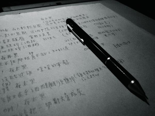 李宗盛的词和笔