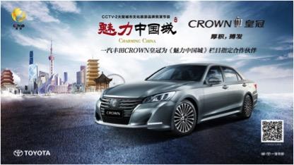 一汽丰田crown皇冠助力《魅力中国城》三门峡&重庆合川之战