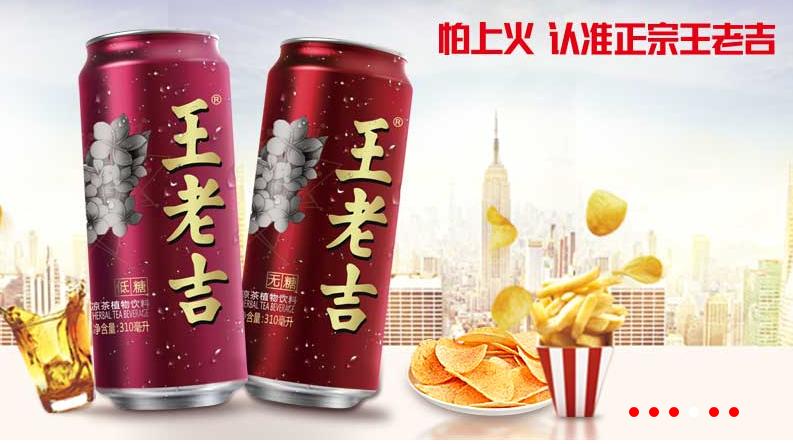 千图网免费素材图库凉茶广告语