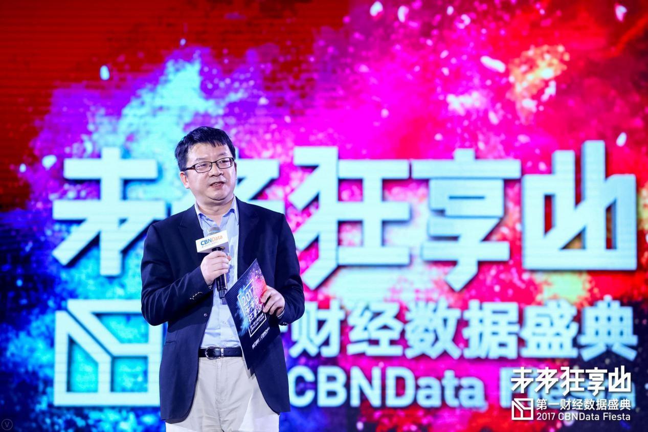 """第一财经CEO周健工表示,""""CBNData不仅梳理出2017年'消费升级'的发展脉络,更发现 '消费升级'背后,关注消费者需求,推动消费形态革新的商业力量。现在是人工智能的时代、大数据的时代、DT的时代,我们作为一个商业数据公司,要服务整个社会,服务未来的新零售,服务商业的未来。我想,这就是CBNData的使命。"""""""