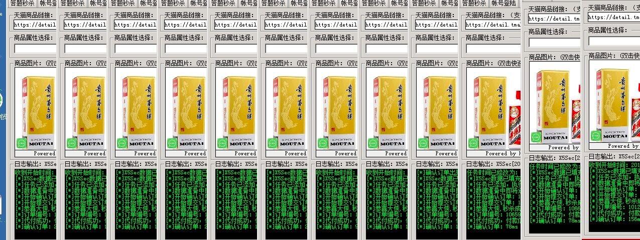 天猫平台上黄牛利用软件抢货界面
