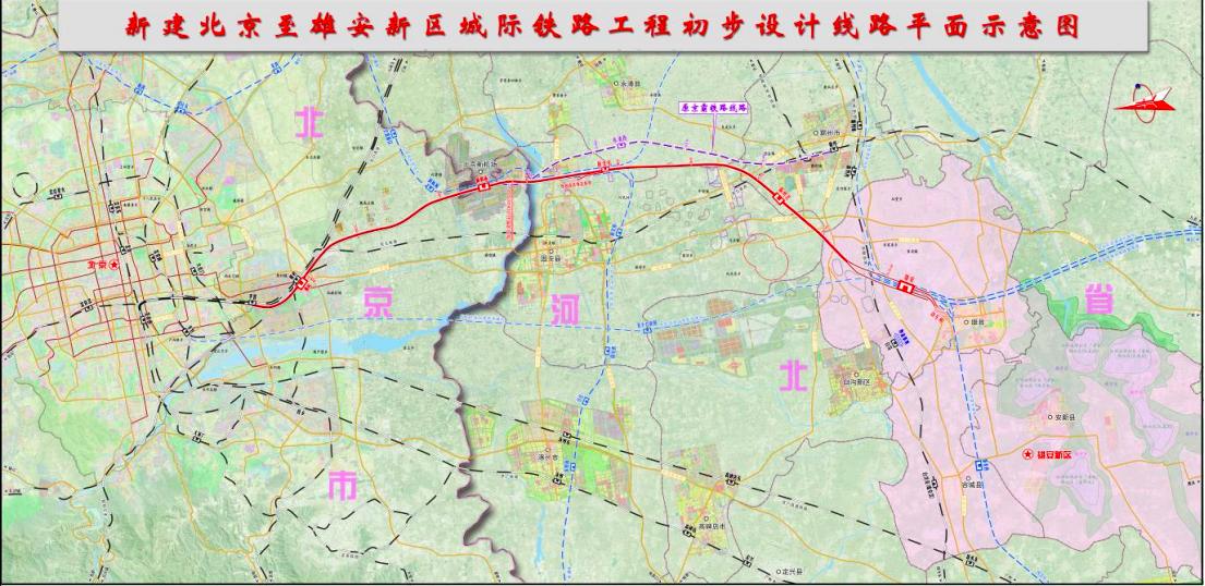 98彩票网急速赛车:北京至雄安新区城际铁路环评公示,全长92公里设计时速350公里