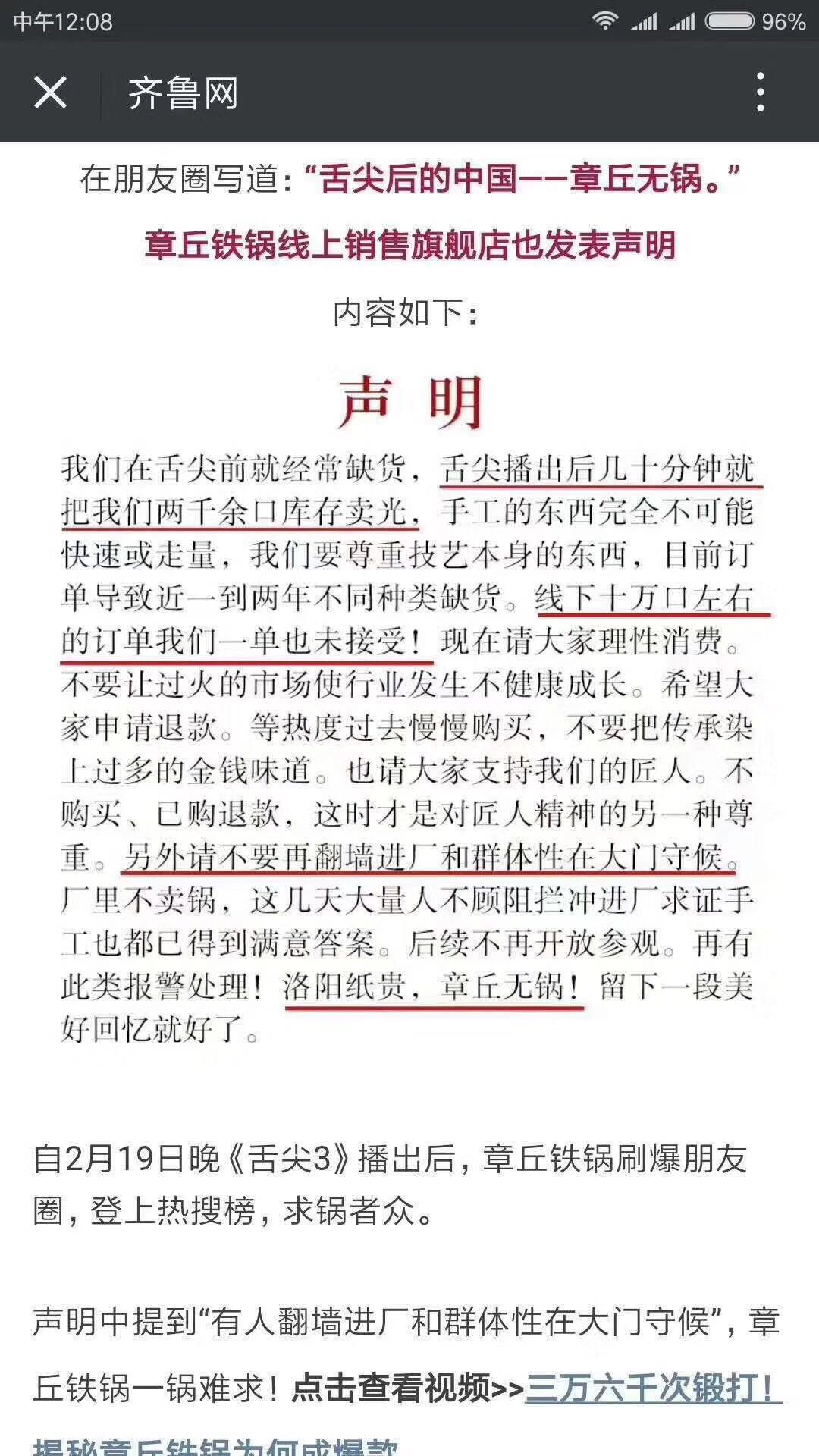 A股实现开门红 春节档电影票房再创新高