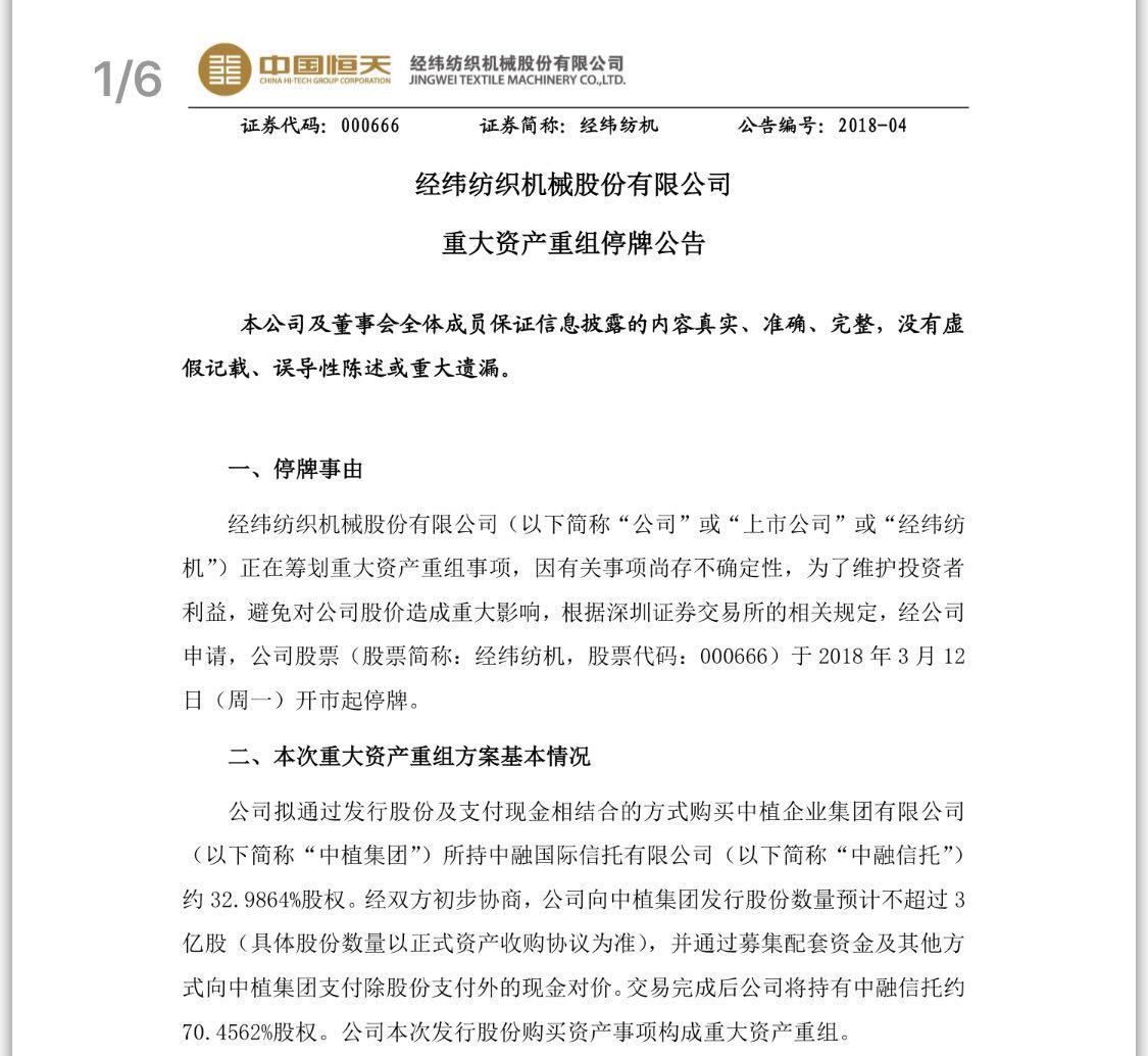 经纬纺机:拟购买中植集团所持中融信托约32.99%股权 朱虞夫