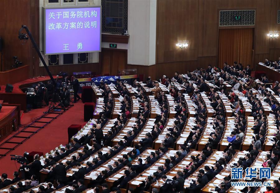 北京赛车pk10微信群:最全!国务院机构改革方案详版(附名单及职责)