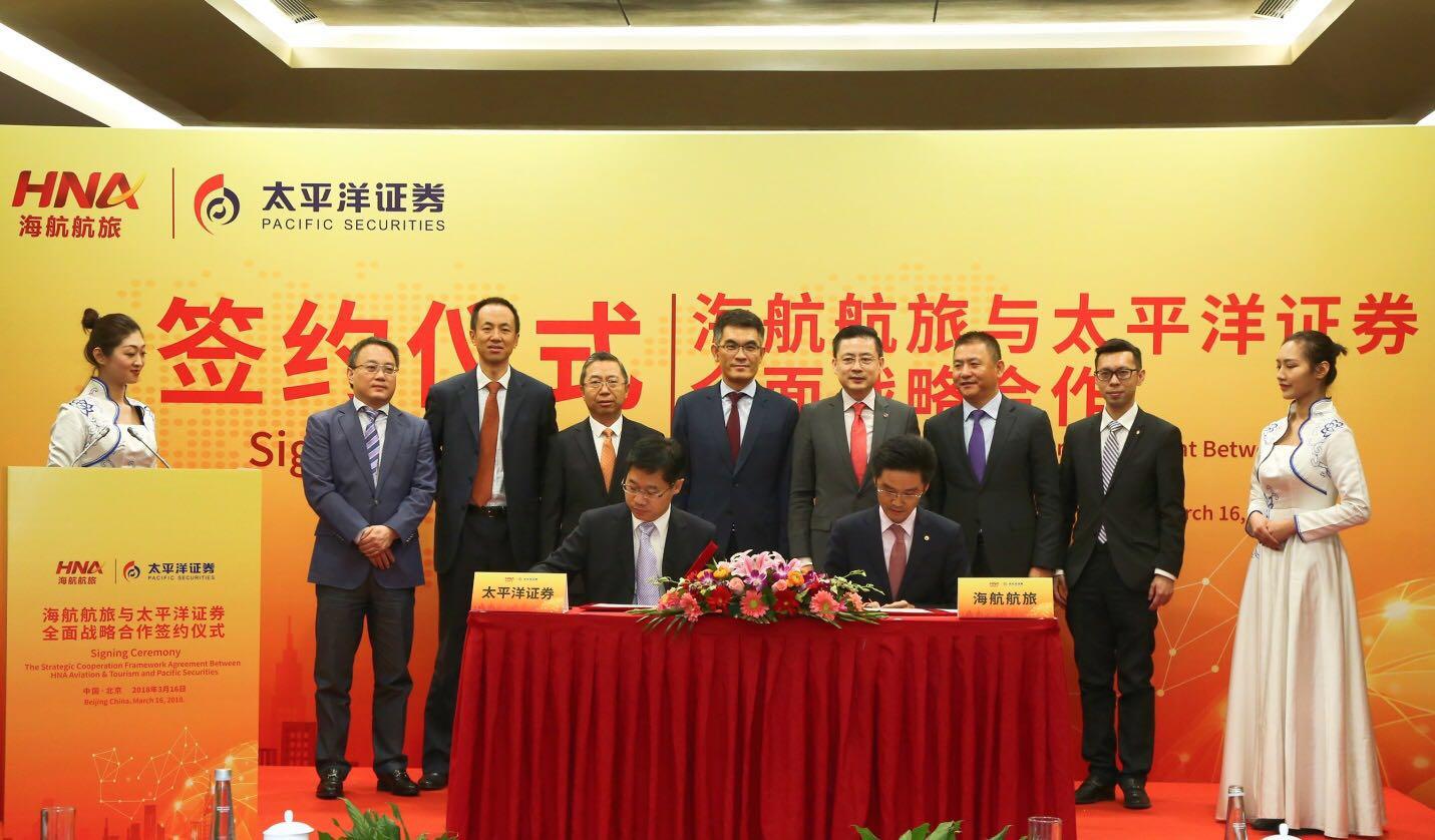 澳门国际赌博平台:海航航旅与太平洋证券达成战略合作,计划发行公司债50-100亿元