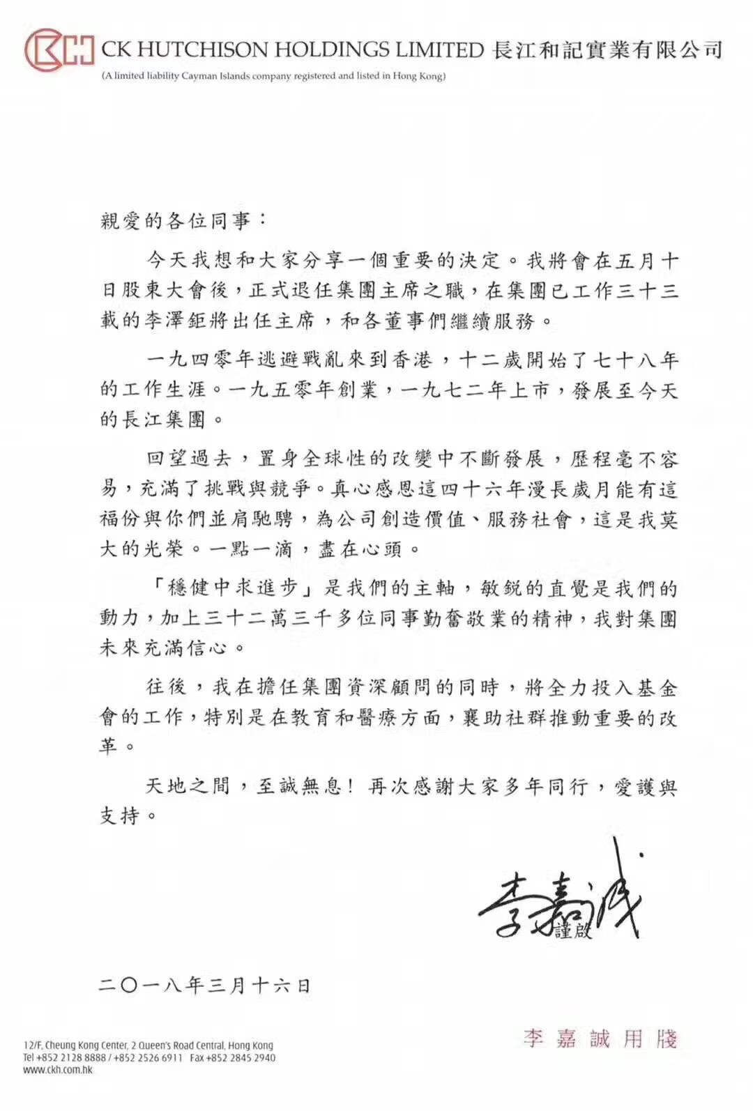 电子游戏网址大全:李嘉诚:今年将辞去汕头大学校董主席,李泽楷绝不会加入长和