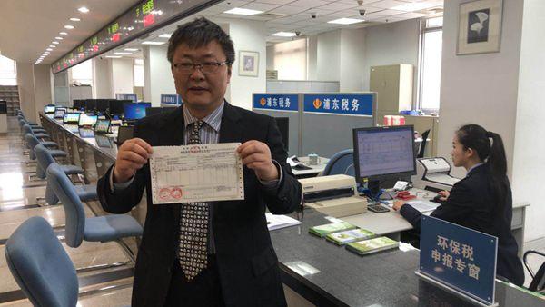 全国首张环保税票在沪开出 环保税正式落地