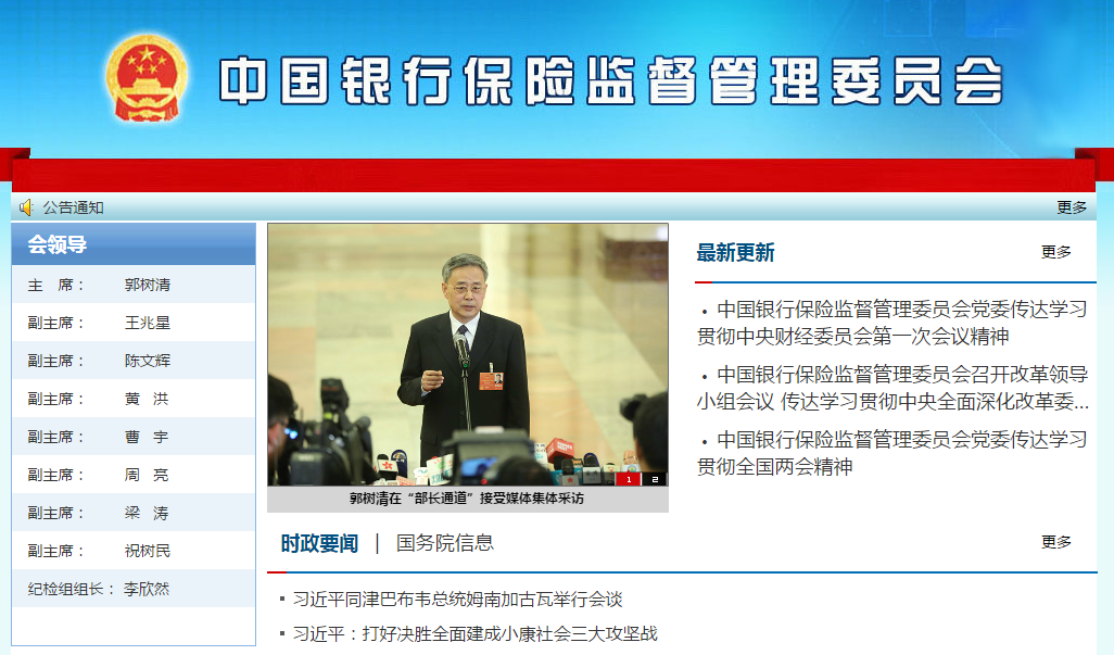 中国银保监会今日正式揭牌,官方网站启用