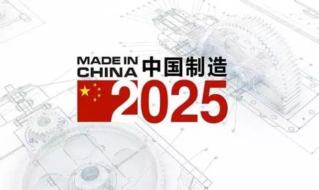 """商务部:正确理解""""中国制造2025"""",透明开放合规"""
