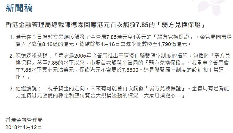 香港金管局总裁陈德霖:有足够能力维持港元稳定