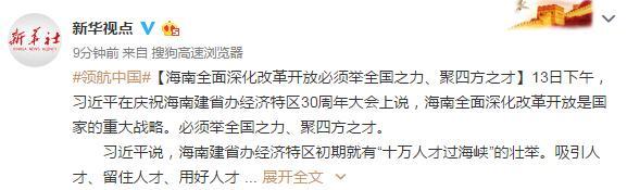 北京赛车如何选特号:海南全面深化改革开放必须举全国之力、聚四方之才