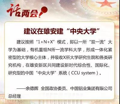 中國青年報兩會青觀察欄目截圖(2018年3月9日)
