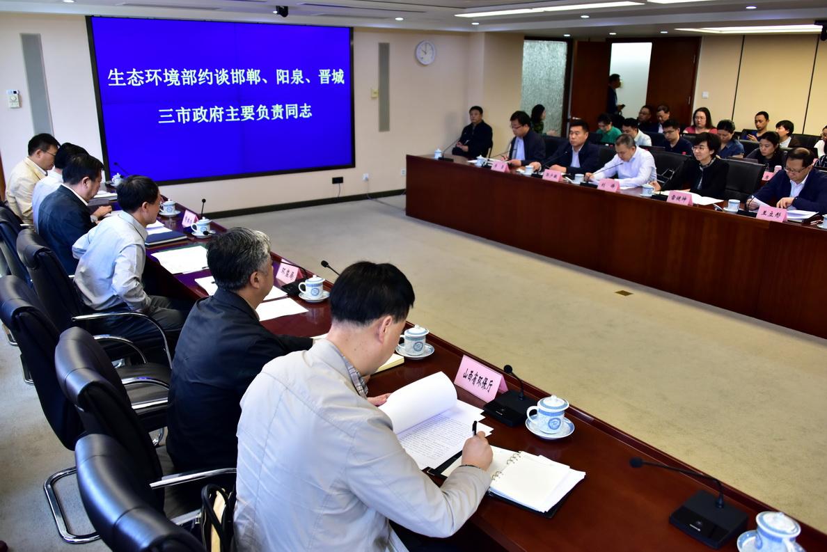 北京赛车官网网址:考核不合格_晋城、邯郸、阳泉3市被生态环境部公开约谈