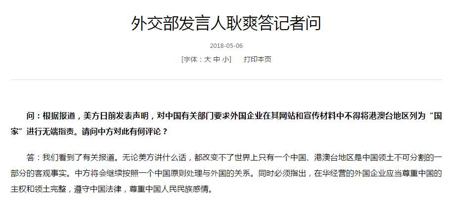75秒急速赛车定位技术:外交部:在华外企应尊重中国主权和领土完整