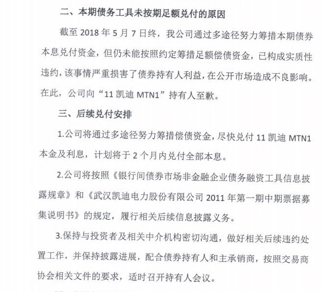 迪凯生态12亿中票实质性违约,计划2个月内兑付