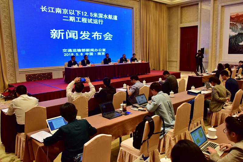 8日下午14時,交通運輸部新聞辦公室、長江南京以下深水航道建設工程指揮部聯合召開新聞發布會。攝影/章軻