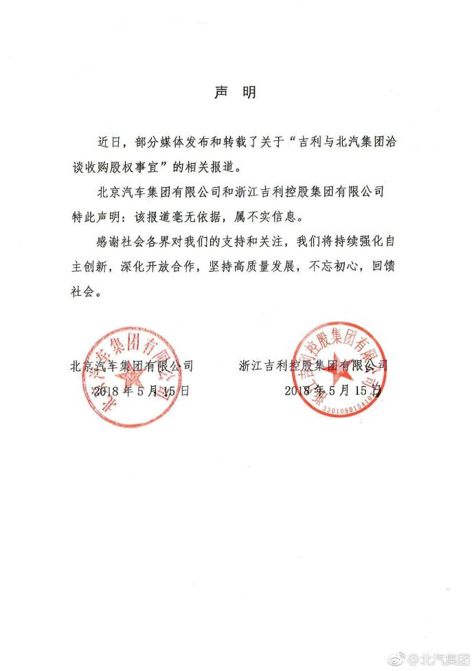 """吉利与北汽联合声明:""""洽谈收购股权事宜""""属不实信息"""