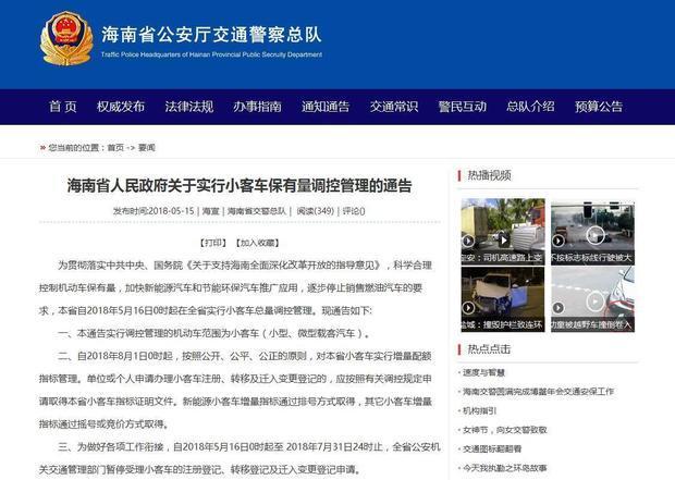 """海南发布燃油车""""限购令"""",新能源车市场增长空间大"""