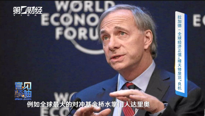 """意见领袖丨专访拉加德:全球经济正值""""晴天修屋顶""""良机"""