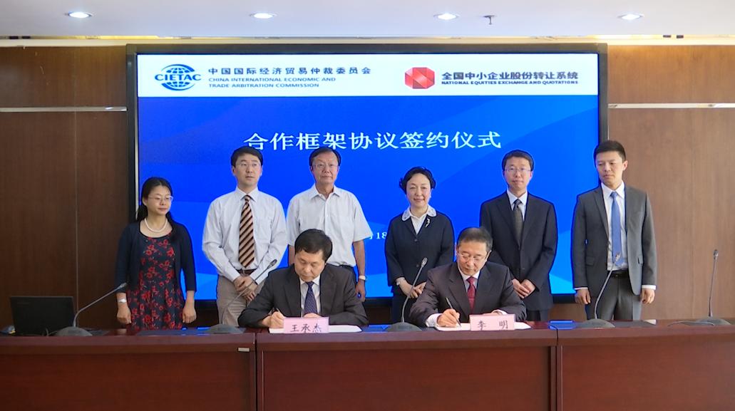 全國股轉公司總經理李明(前右)和中國國際經濟貿易仲裁委員會(前左)簽署合作框架協議