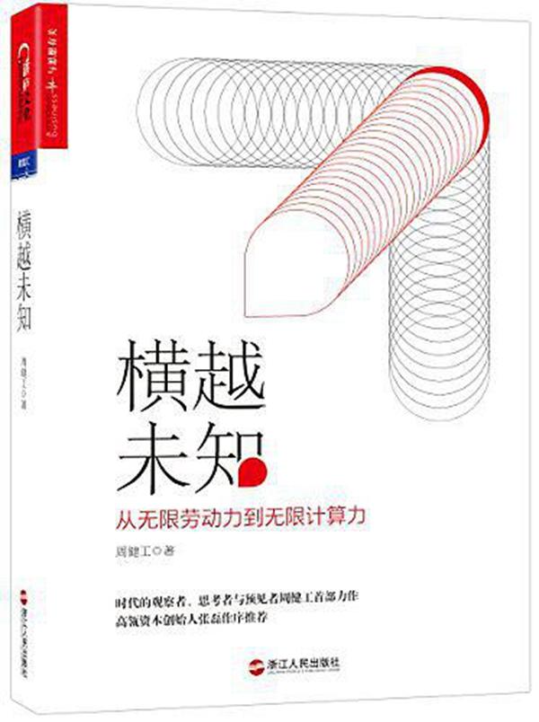时时彩漏洞刷1万赚1百:经历十年巨变,《横越未知》梳理中国的变革与未来