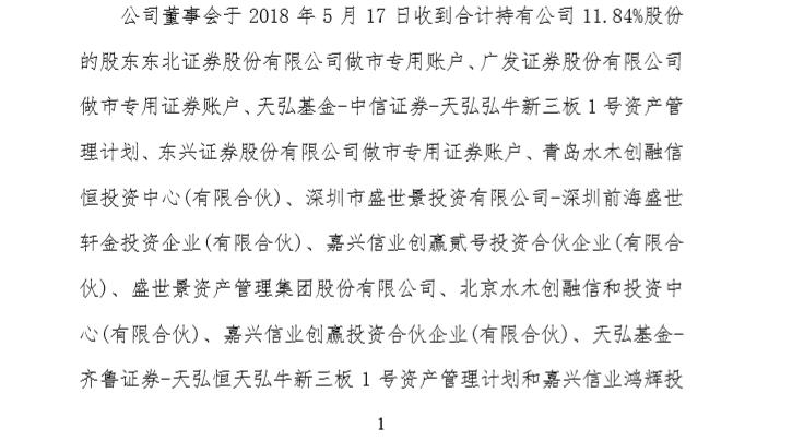"""重庆时时彩苹果软件:做市商与私募联合逼上门查账,致生联发的机构投资者""""不干了"""""""
