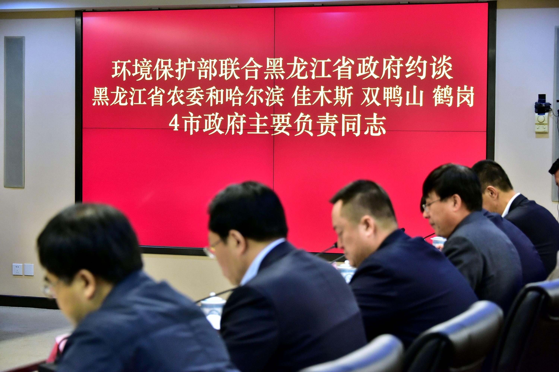 2017年11月28日,原環境保護部聯合黑龍江省政府約談黑龍江省農委和哈爾濱等4市政府主要負責人。攝影/章軻