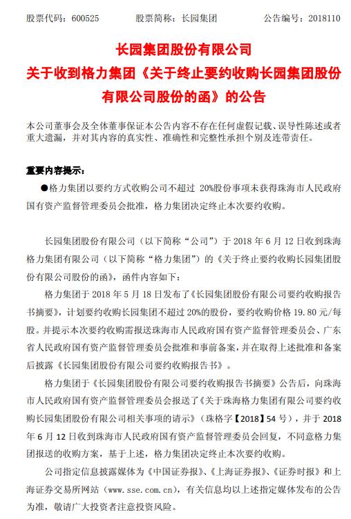 未获珠海市国资委批准 格力终止收购长园集团 相关阅读 关键字 评论 视频排行 最热新闻 图集推荐