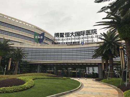 博鳌恒大国际医院