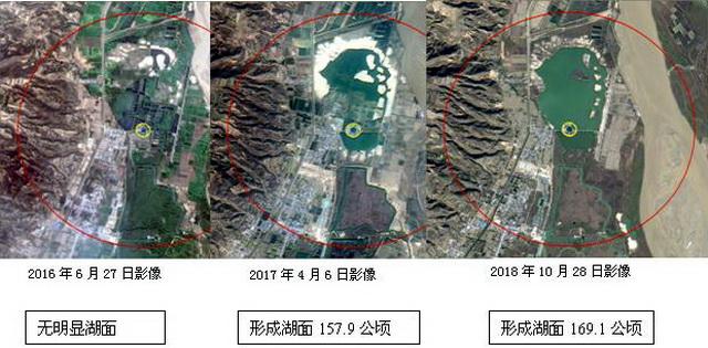 2016年6月至2018年10月卫星遥感对比。资料来源:中国环保督察组