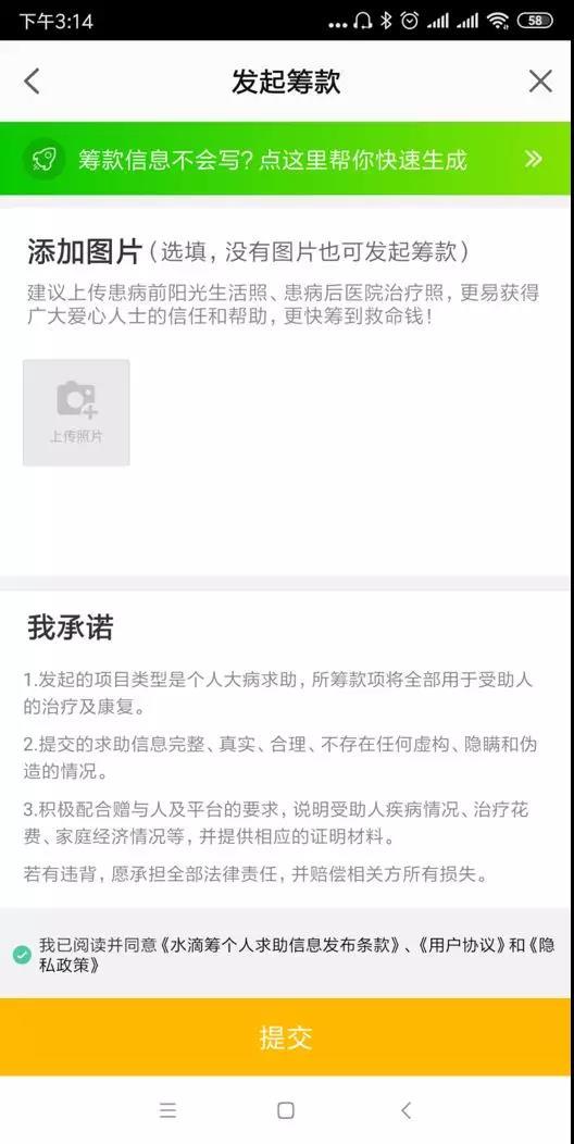 水滴筹发起众筹页面