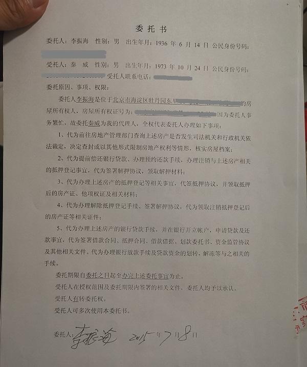 李振海的全权委托公证