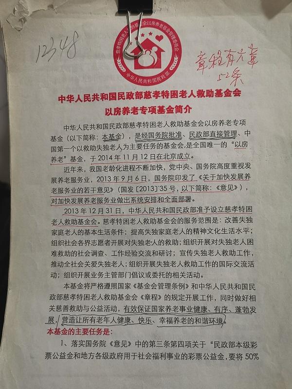 李振海老人在中安民生宣传资料上做满了笔记
