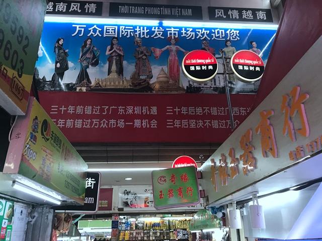万众国际批发市场内的标语 吴俊捷摄