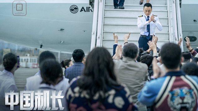 《中国机长》根据真实事件改编