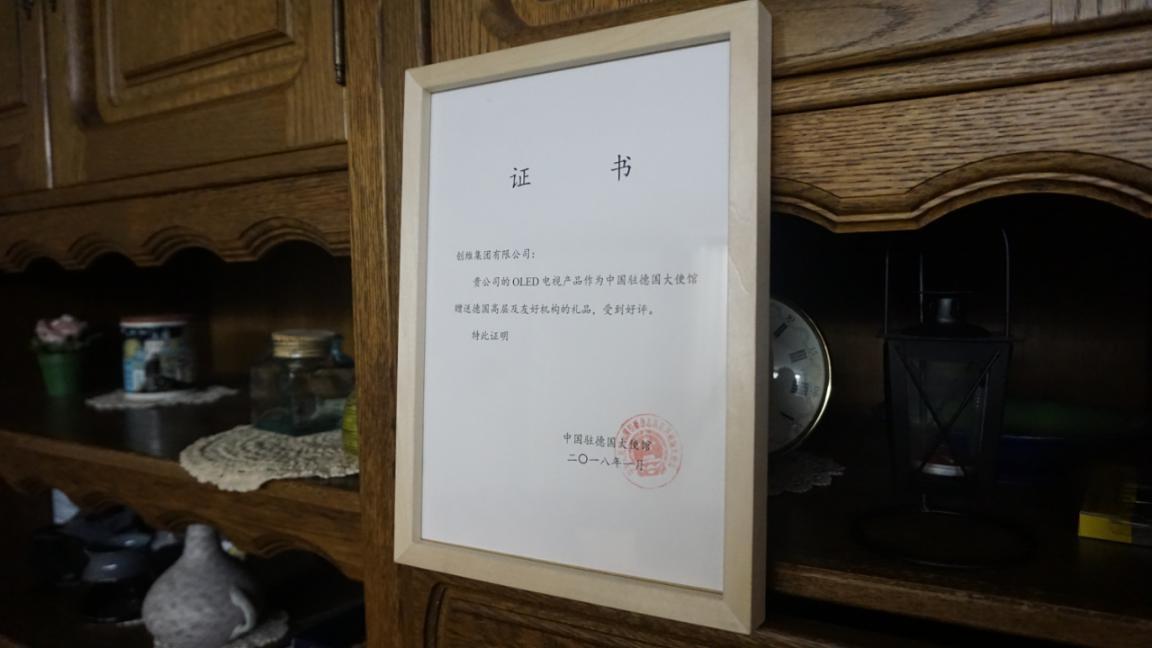 中国驻德特命全权大使为创维颁发的礼品证书