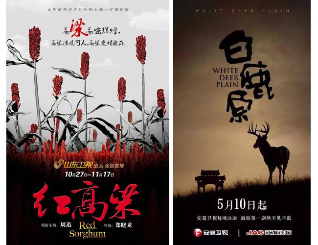 近年主流文学作品影视化,最知名的就是以莫言和陈忠实小说改编的《红高粱》和《白鹿原》。