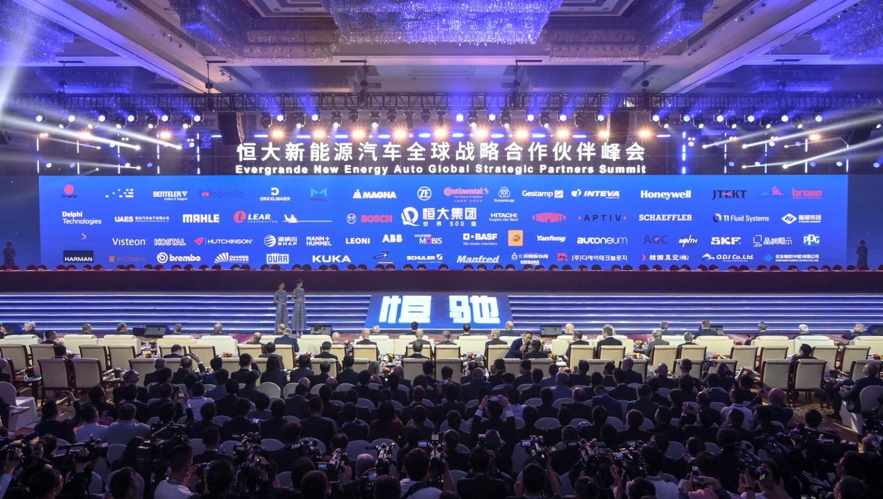 恒大新能源汽车全球战略合作伙伴峰会现场全景