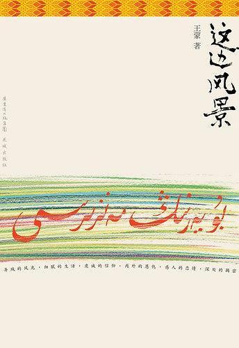《这边风景》是王蒙2013年创作的一部长篇小说