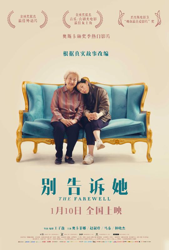 1月10日,《别告诉她》将在国内上映。