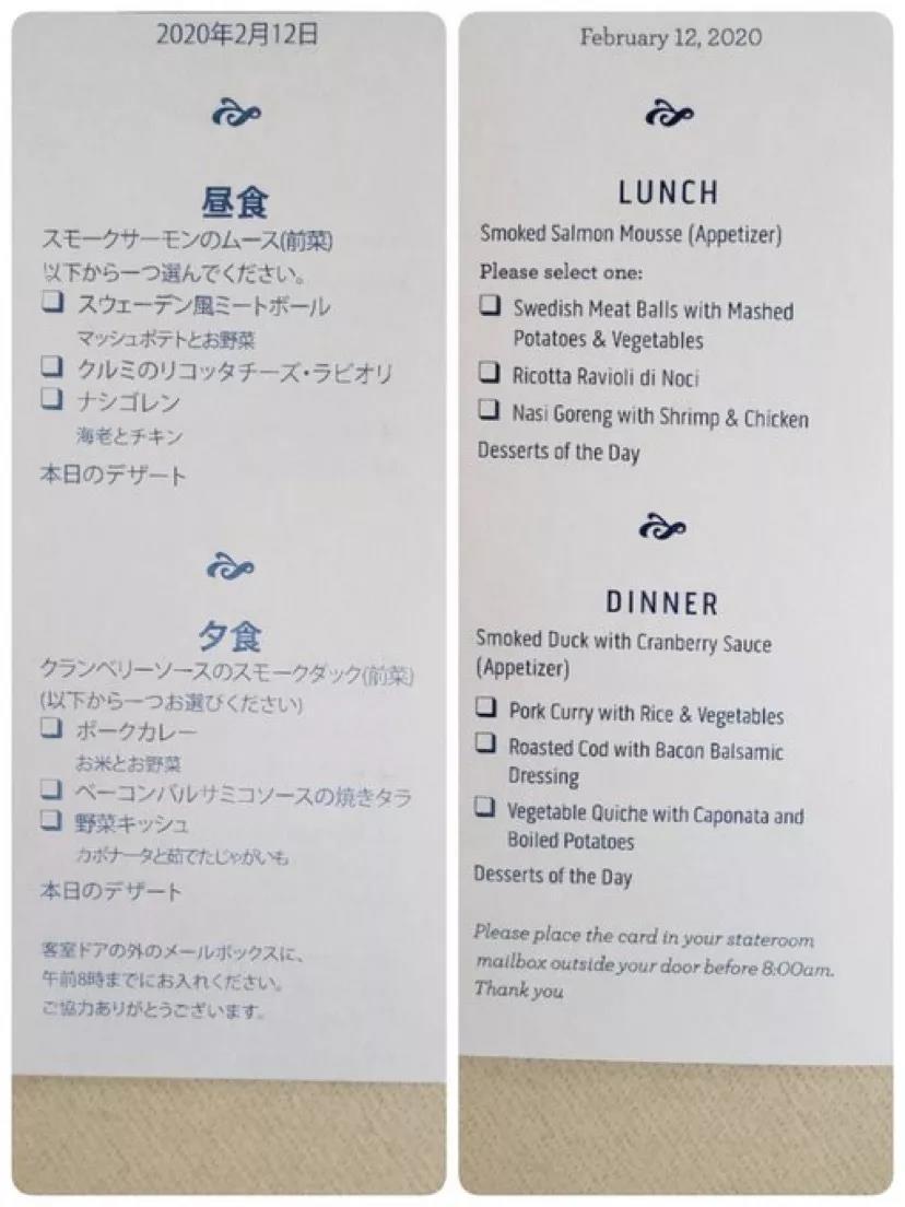 △ 船上提供的餐食菜单。图片来源 |Twitter @daxa_tw